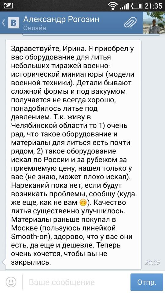Отзывы клиентов компании УралХимАрт