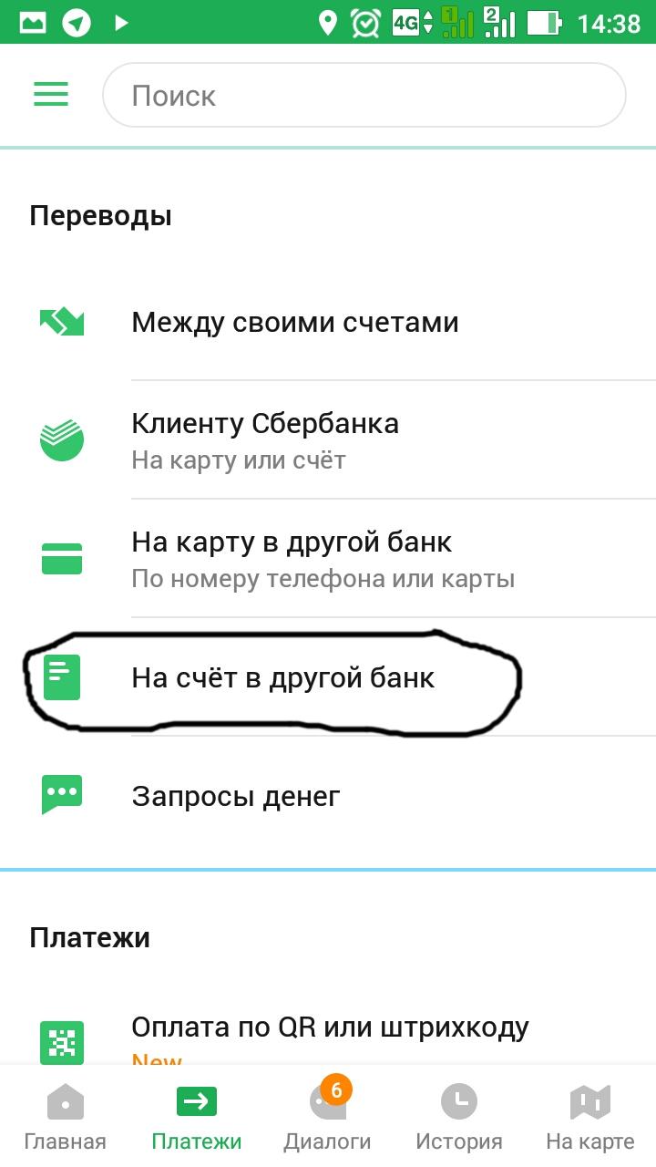 """На следующей странице  выбираем """"На счет в другой банк"""""""