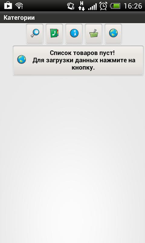 Первый запуск приложения-магазина УралХимАрт
